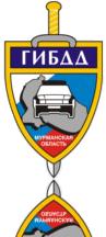 ГИБДД по Мурманской области